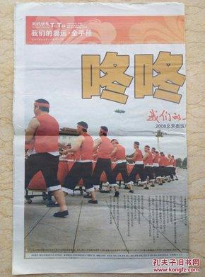 《现代快报》2013.7.23【甘肃定西6.6级地震】