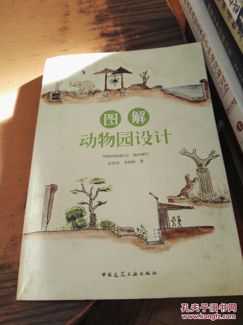 图解动物园设计 书有受潮_张恩权 著,李晓阳 著_孔