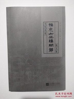 当代名家:惟惠山幽雅闲静.散文集