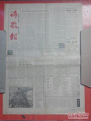 《诗歌报》总第111期  网上孤本