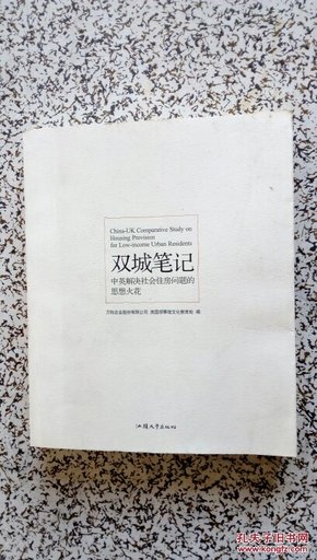 双城笔记:中英解决社会住房问题的思想火花:China-UK comparative study on housing provision for low-income urban residents