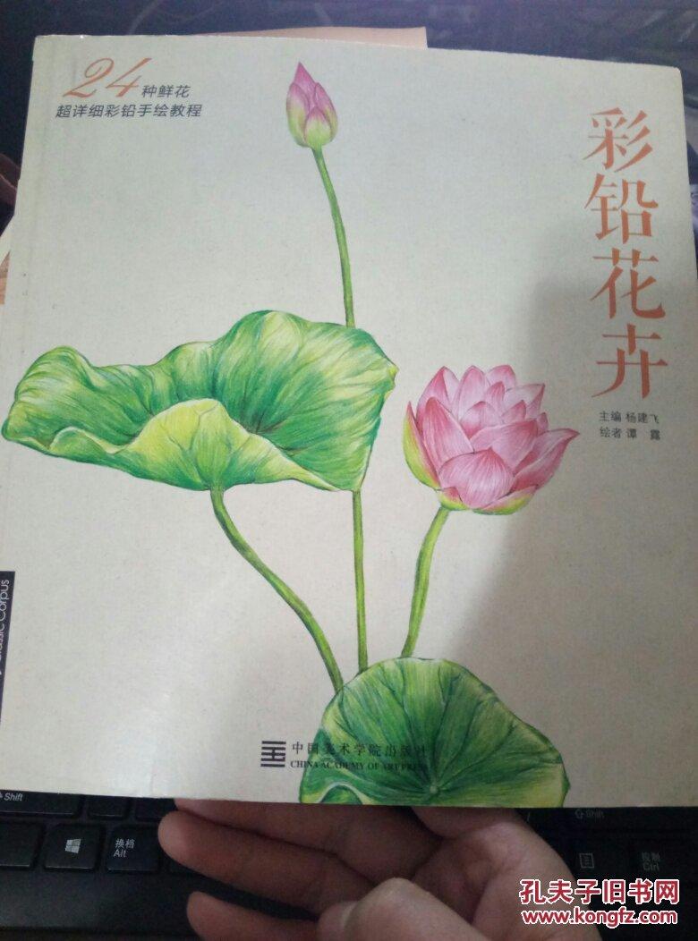 彩铅花卉--24种鲜花超详细彩铅手绘教程