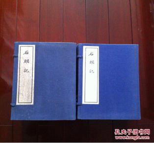 中华书局《列藏本石头记》两函二十册全87年1版1印仅印330套