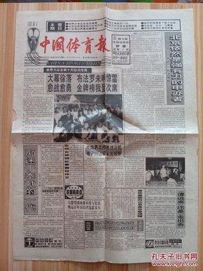 中国体育报2