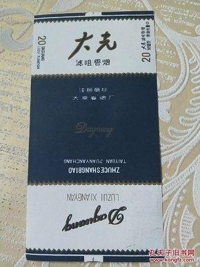 精美【大克烟标】、烟花、烟标、烟盒,收藏者的最爱,!!编号:027(4-5区).