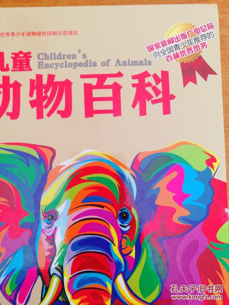 中国儿童动物百科