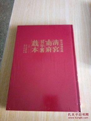 故宫博物院藏 清宫南府昇平署戏本 中编一八二