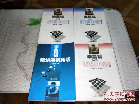 李昌镐精讲围棋手筋1 3 4+李昌镐精讲围棋死活(第2卷)