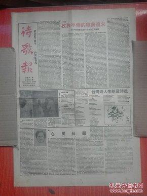 《诗歌报》总第81期