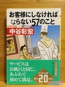 日文原版  お客様にしなければならない57のこと  (店内千余种低价日文原版书)