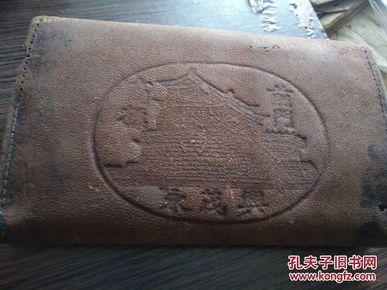 清代北京前门商标兴茂永牛皮钱夹