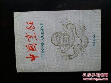 中国烹饪1993年合订本12期