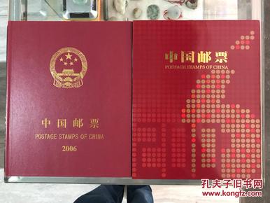 2006年全新邮票年册含全年邮票小型张及赠送狗正品