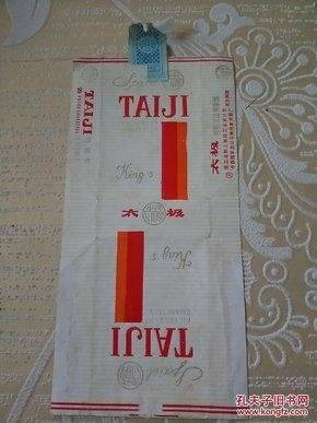 精美【太极烟标】带烟封、烟花、烟标、烟盒,收藏者的最爱,!!编号:027(4-5区)。。