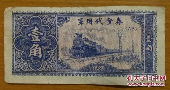 1965年火车图案军用代金券壹角   稀少品