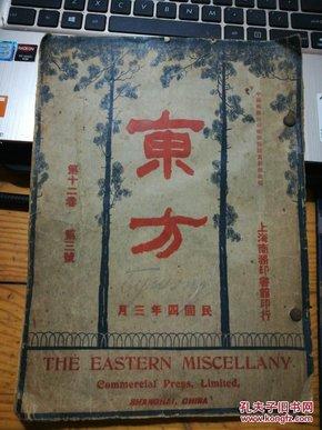 东方  第十二卷第三号(精美插图12幅)