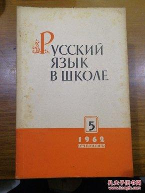 俄文书俄语课本1962.1963年共十二本
