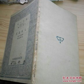大气温度(万有文库)全一册