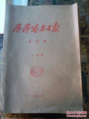 齐齐哈尔日报(1一12月全)1992年馆藏
