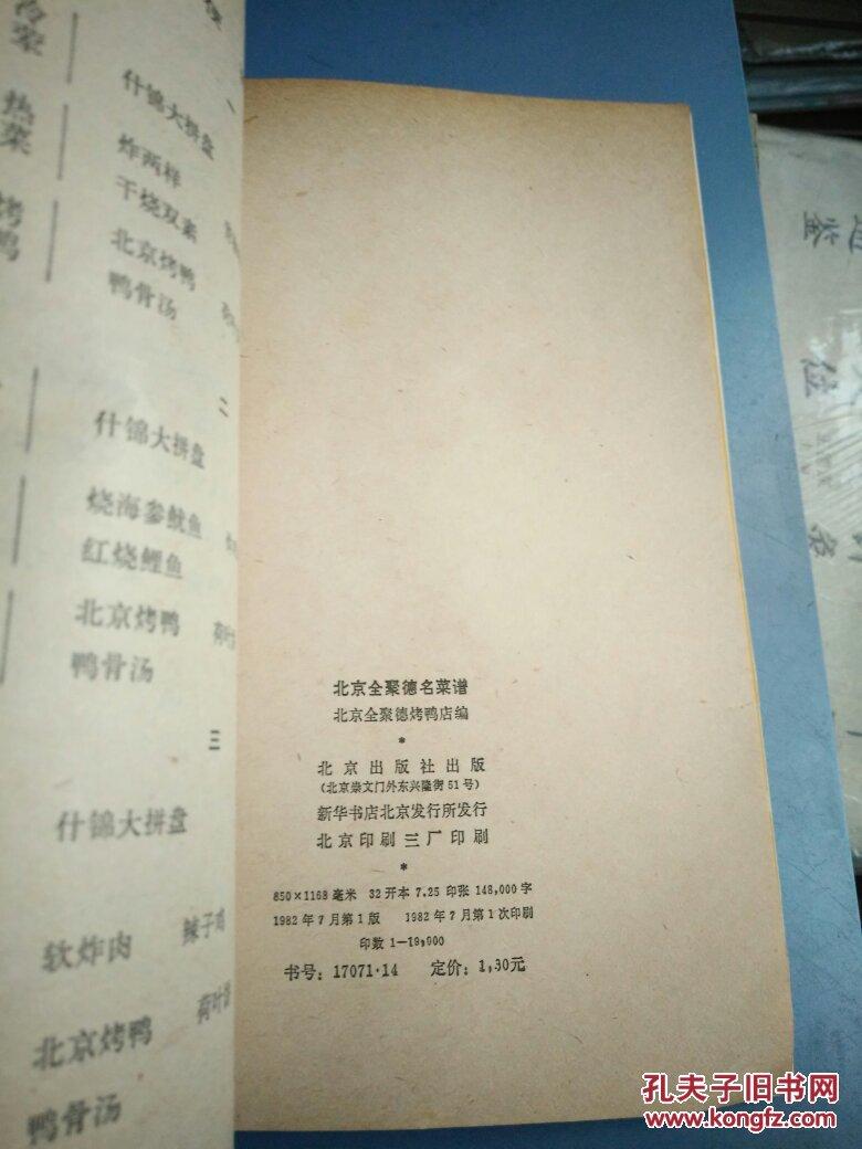 北京全聚德吃法谱_北京全聚德烤鸭店_孔夫子食谱网名菜大众柳蒿芽旧书的图片