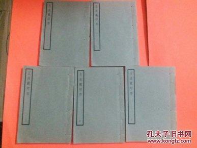 线装 王冰铁印存 全五册一套全 白纸 1936年再版 品相如图