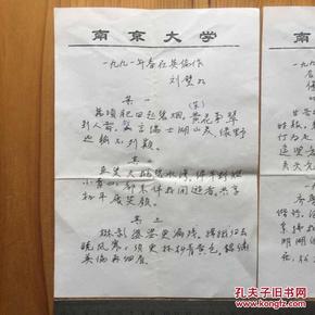南京大学 刘璧如 影印诗稿两页,有钱仲易修改