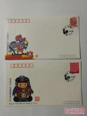 《癸酉年》特种邮票首日封,邮资封二张