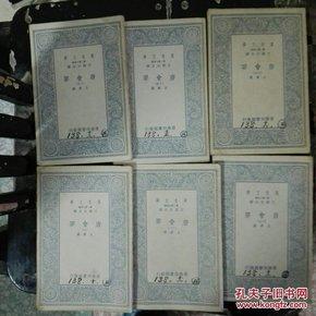 万有文库 唐会要 (10,11,12,13,15,16 6本合售 )