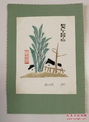 1986年版画家杨力斌铅笔签名创作《力斌爱书》精美套色版画藏书票一枚