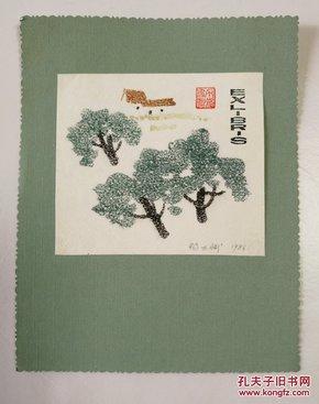 版画家杨力斌铅笔签名创作《力斌书票》精美套色版画藏书票一枚