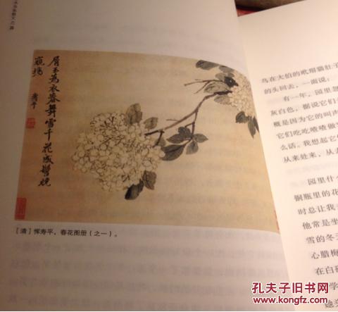 人间草木:汪曾祺谈草木虫鱼散文42篇
