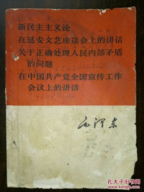 毛泽东著作红本本