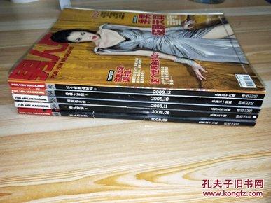 男人装 2008年第2.6.10.11.12期【5本合售】