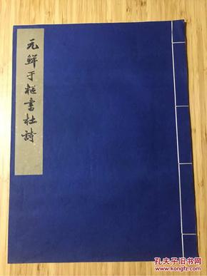 元鲜于枢书杜诗【文物出版社1959年6开宣纸珂罗版,初版本, 故宫博物院藏 】