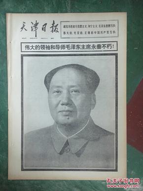 1976年10月1日天津日报:毛主席逝世