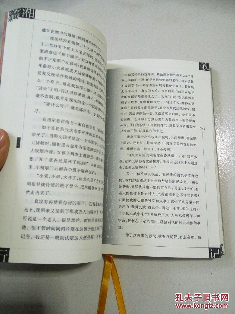 边城:湘行散记图片