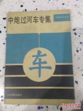 中炮过河车专集(象棋布局丛书)