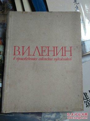 《 列宁》(六十年代  俄文原版画册)精装。