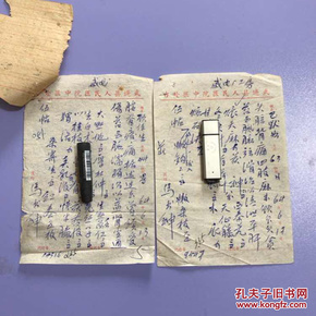 中医处方:孟河医派之马书绅
