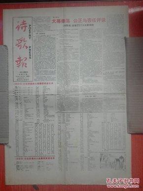 《诗歌报》总第91期