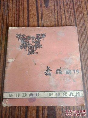 舞蹈副刊 创刊号(1959.1)封面品差