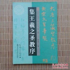 中国古代著名碑帖精选第一辑《集王羲之圣教序》——净重160克
