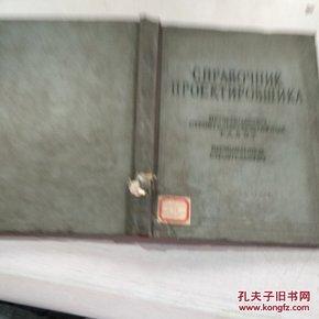 俄文原版(1961)