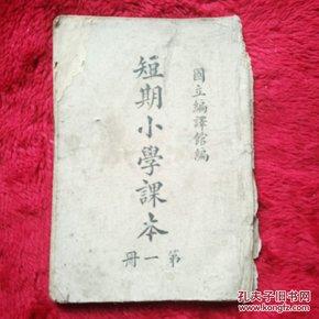 国立编译馆编:短期小学课本第一册(插图本)