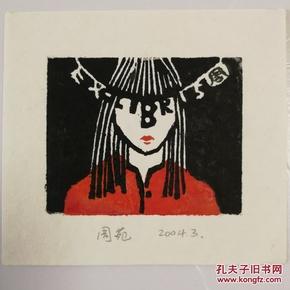 2004年周苑铅笔签名《藏书票·周》漂亮套色木刻藏书票原作一枚