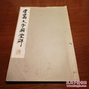 【4-3】【平凡社】《虞世南夫子庙堂碑》昭和八年线装一册全,品相不错