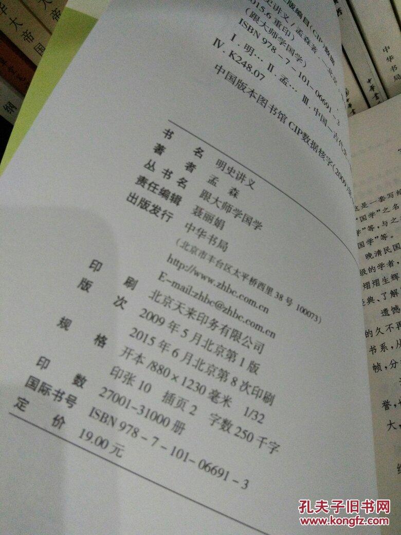 跟大师学国学---明史讲义,包邮_孟森著_孔夫子旧书网图片