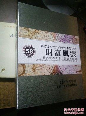 财富风云精选世界五十八国钱币珍藏(纸币+钱币)