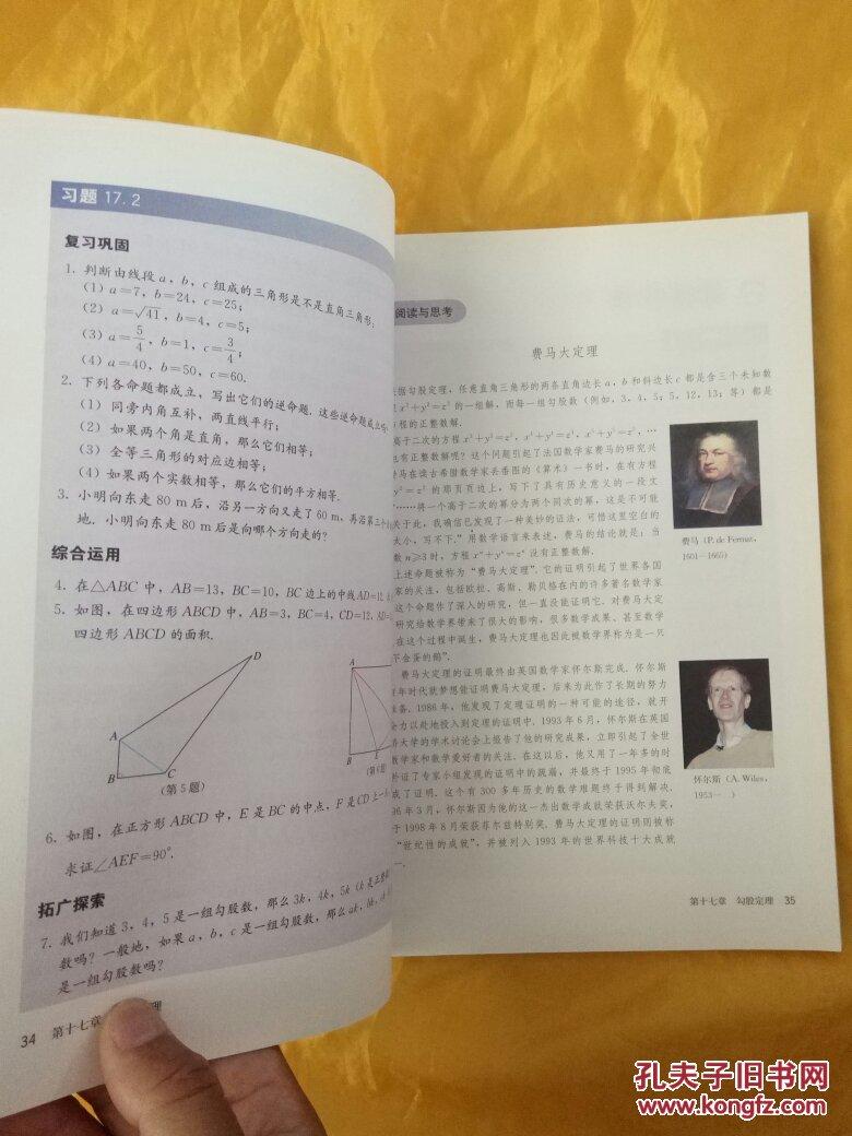 初二数学下册课本教科书 初中数学教材八年级下册数学 2016版【近十品图片