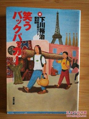 日文原版   笑うバックパッカー (笑背包客)(店内千余种低价日文原版书)